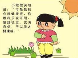 《中国公民健康素养66条》第一条