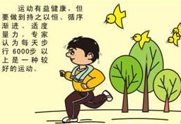 《中国公民健康素养66条》第三条