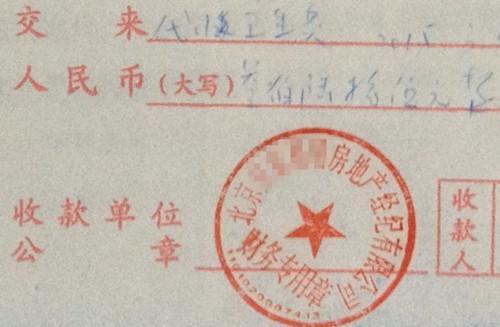 """北京某中介机构开具的""""代收卫生费""""收据,据了解,该中介机构多收了14倍的卫生费。<a target='_blank' href='http://www.chinanews.com/' ><p>中新网</a>记者邱宇摄"""