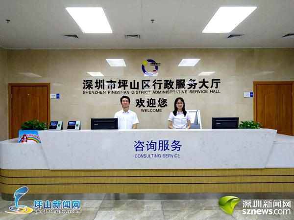 坪山区行政服务大厅:推行午间延时服务图片